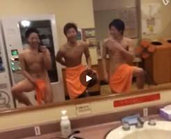 【Vine動画】筋肉イケメントリオが鏡に向かってポーズVine! しかしタオルがめくれ…w