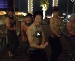 【Vine動画】マッスル忘年会が熱い! 見事な筋肉マッチョ童顔イケメン達が半裸で野外でポージング!