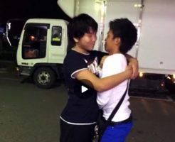 【Vine動画】童顔美少年たちが夜の駐車場で抱擁、そしてキス♪ 照れまくる姿見てたらこっちまで恥ずかしくなるわw